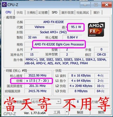 95w 省電 新製程 八核心【Turbo to 4.0GHz】AMD FX-8320e x8 3.2GHz AM3+