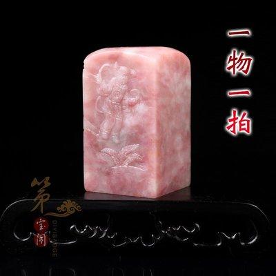 篆刻印章巴林粉凍石浮雕薄意書法書畫藏書章姓名印閒章定制包刻字C1234