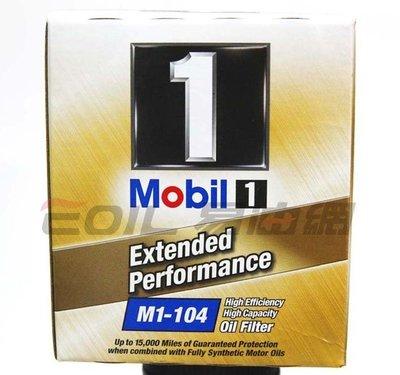 【易油網】Mobil 原廠機油芯 編號:M1-104