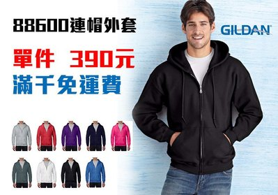 【Admonish】全新正品 公司貨 Gildan 88600 平價百搭 連帽外套 素面 內搭 現貨 九色 單件免運