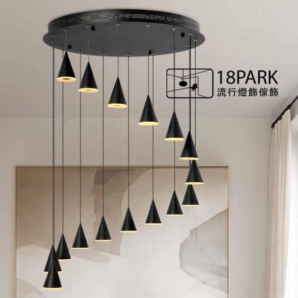 【18Park 】 北歐設計 Xuanhua [ 旋華吊燈 ]