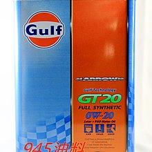 945油料嚴選-GULF ARROW GT20 0W20 全合成 4L SN HKS GREDDY