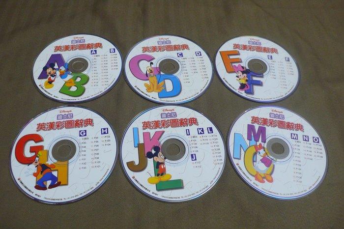紫色小館81-1-------迪士尼英漢彩圖辭典