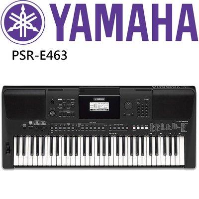 YAMAHA 新品 PSR-E463 61鍵入門款電子琴(單機組)