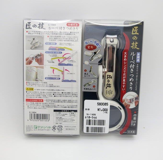 含稅!【日本製造】Green Bell 匠の技 ~ G1004 放大鏡指甲刀【年長者專用】匠之技 Made in Japan【K0002】