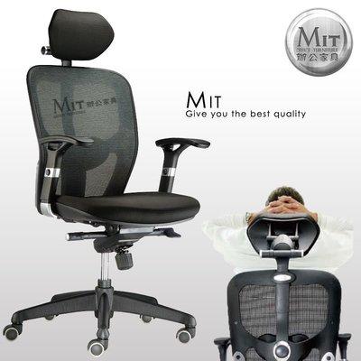 【MIT辦公家具】高背扶手主管椅 高級網質 PU扶手面 會議椅 辦公椅 電腦椅 黑網椅 M6A11SYG1