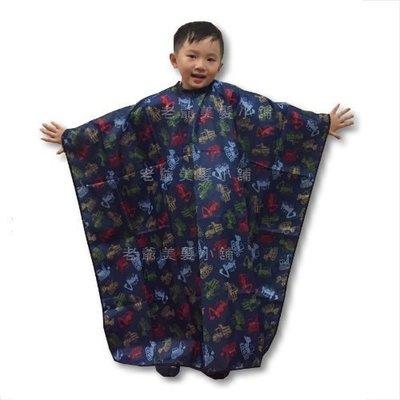 兒童剪髮圍巾(深藍工程車)
