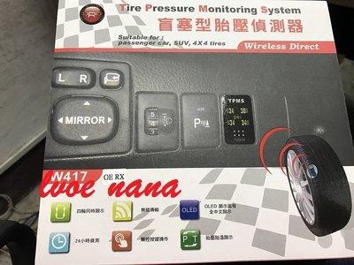 [[娜娜汽車]]日產 itiida big tiida 專用 盲塞胎壓偵測顯示器 原廠訊號傳輸 同步訊號 看見胎壓的數值