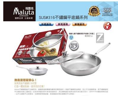 宅配  超厚2.7mm  瑪露塔 316不鏽鋼極致不鏽鋼七層平底鍋33CM 中華單柄平底鍋