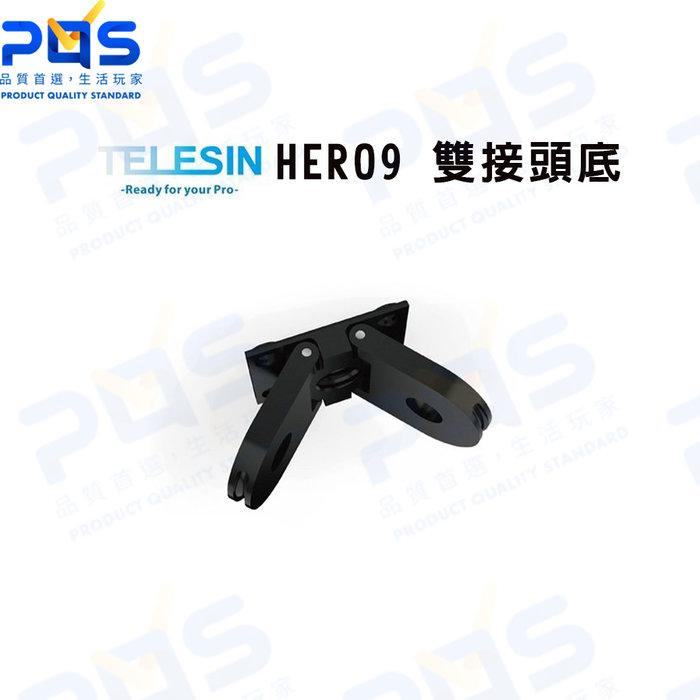 TELESIN HERO9 雙接頭底座 GoPro 副廠周邊 台南PQS