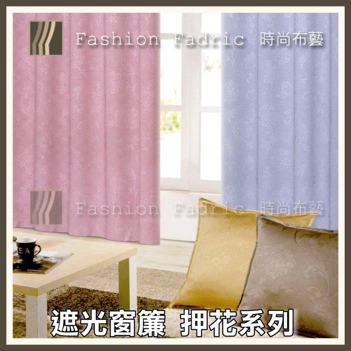 遮光窗簾 (霧面壓花) 素色系列 (TW1566) 遮光約80-90%