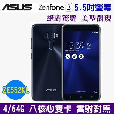 《網樂GO》ASUS ZenFone3 ZE552KL 5.5吋 大螢幕手機 64GB 八核心 雙卡雙待 指紋辨識 夜拍