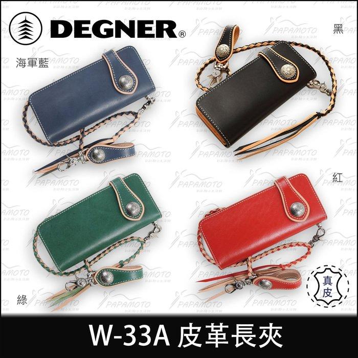 【趴趴騎士】DEGNER W-33A 皮革長夾 附皮繩扣 (長皮夾 皮革錢包 皮包 長皮包 植鞣牛皮