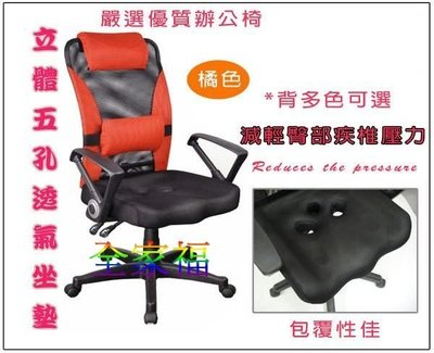 大高雄最便宜~全家福二手貨 ~ 全新3D人體工學電腦椅/大型網布辦公椅/電腦網咖椅~橘~
