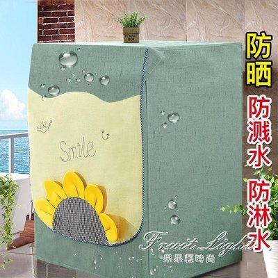 洗衣機罩防水防曬滾筒式海爾小天鵝通用上開全自動波輪防塵罩