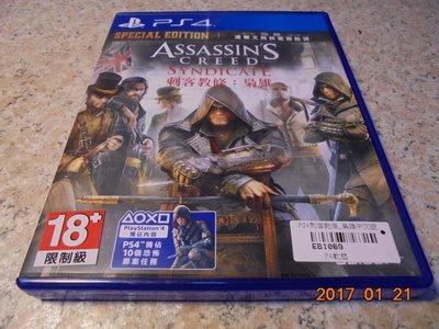 PS4 刺客教條-梟雄 Assassin's Creed Syndicate 中文版 直購價700元 桃園《蝦米小鋪》