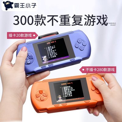 {格倫雅數碼} 霸王小子掌上游戲機PSP兒童玩具掌機經典懷舊益智俄羅斯方塊88FC 現貨免運