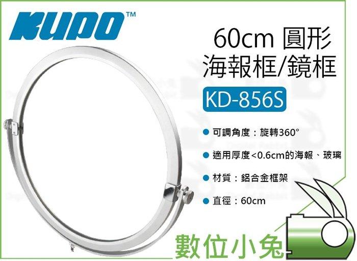 數位小兔【KUPO KD-856S 60cm 圓形海報框/鏡框】頂天立地架 海報架 展示框 展示架 圓形框 廣告架 鏡架