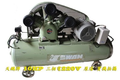 中古 天鵝牌 空壓機 10HP 空壓機 原漆 現貨兩台 可現場挑選自載
