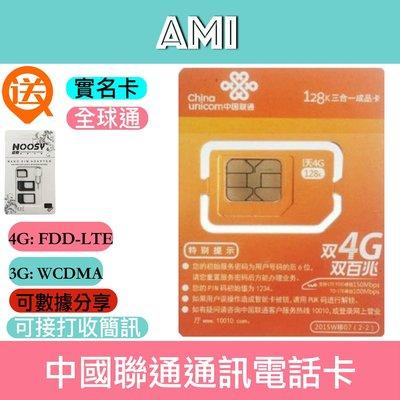 (可收傳106開頭官網)中國聯通預付卡 大陸電話卡 大陸手機卡3G4G 全新不帶4預付卡