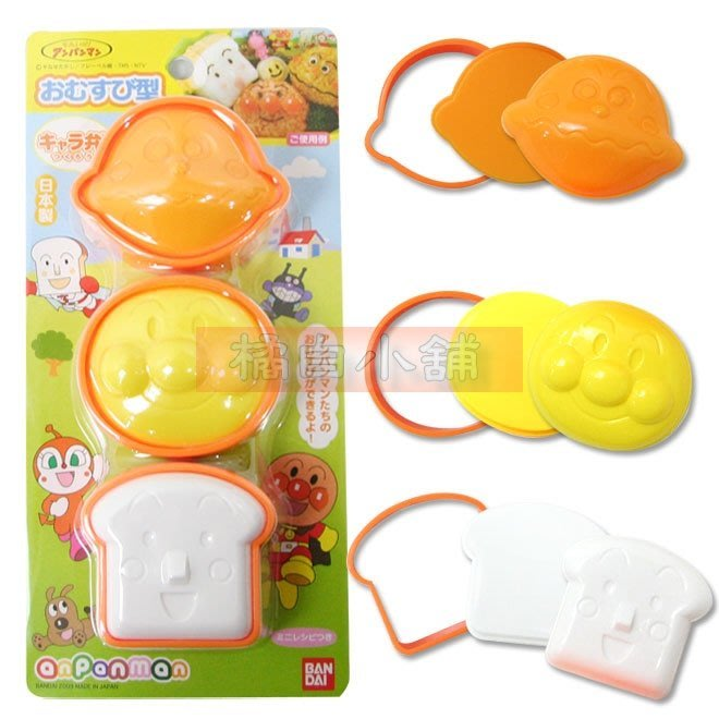 【橘白小舖】(日本製)日本進口正版 麵包超人 Anpanman 三入 飯糰 飯團 壽司 飯模 模型 壓模 模具 押模
