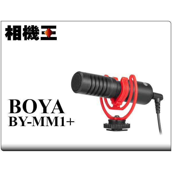 ☆相機王☆BOYA BY-MM1+ 超心型電容式麥克風 公司貨 (5)
