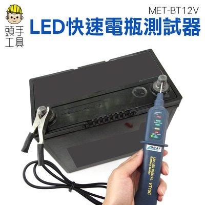 頭 具 ~小巧攜帶 簡易測量 BT12V 測試車用直流發電機 電瓶測試器