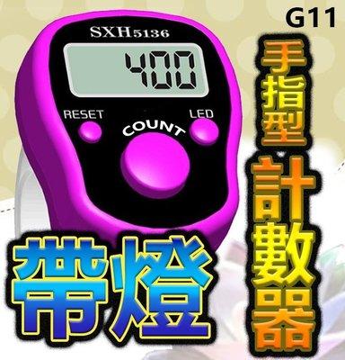【傻瓜批發】(G11) 帶燈手指計數器 電子計數器 念佛計數器 戒指計數器 人數計數器 指環 唸佛計數器 數位計數器