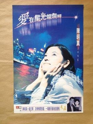 華聲唱片-陳明真 -愛在星光燦爛時 上華唱片官方絕版海報 71 CMX 46CM