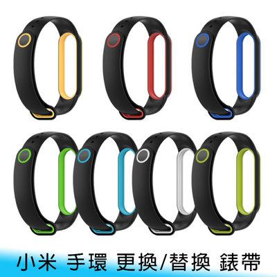 【台南/面交】三點式 撞色/雙色/拼接 MIUI/小米 手環 3/4/5/6代 更換/替換 TPU 手環/腕帶/錶帶