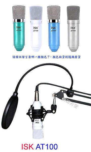 RC語音第2號套餐之14:ISK AT100 電容麥克風 + NB-35懸臂支架送166音效(注意:不含音效卡防噴網!)