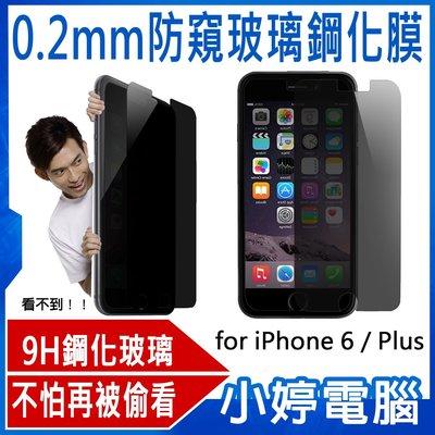 【小婷電腦*鋼化膜】全新 0.2mm防窺玻璃鋼化膜 for iPhone 6/plus 附贈清潔紙巾/高硬度9H鋼化玻璃