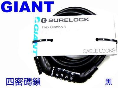 《67-7 生活單車》 GIANT 捷安特 Flex Combo 密碼鎖 (黑) 自行車鎖 車鎖 密碼鎖 單車鎖