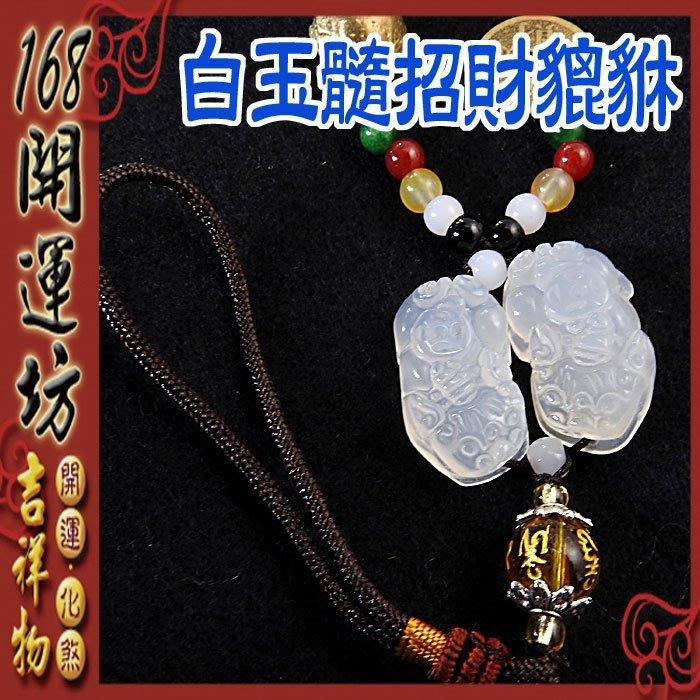 【168開運坊】【白玉髓貔貅*1對+銅鈴+銅錢+五色石】開光/擇日