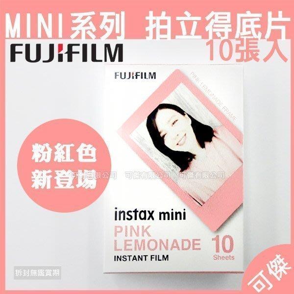 FUJIFILM INSTANT mini PINK 粉色邊框款 拍立得底片 拍立得 專用 24H快速出貨 可傑
