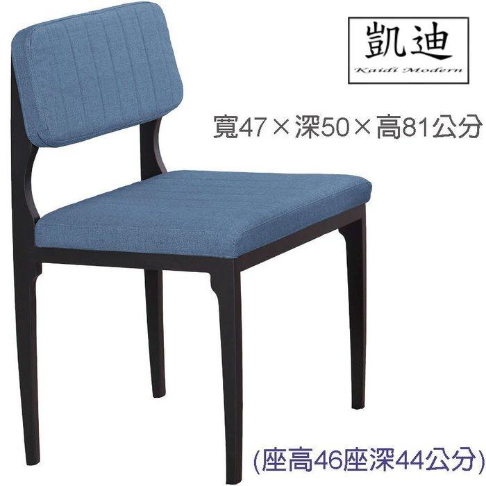 【凱迪家具】M3-486-14巴哈灰藍皮餐椅/桃園以北市區滿五千元免運費/可刷卡