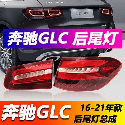 【momo車品】benz賓士GLC200尾燈GLC260外殼GLC300罩W253剎車燈倒車燈后尾燈