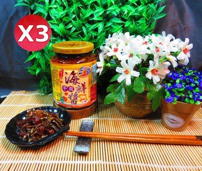 『澎湖GO鑫鮮』菊之鱻海鮮干貝醬(3瓶/組)