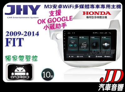 【JD 新北 桃園】JHY M3 HONDA FIT 09-14 10吋 安卓專用機。DVD/可雙導航/藍芽/雙聲控系統