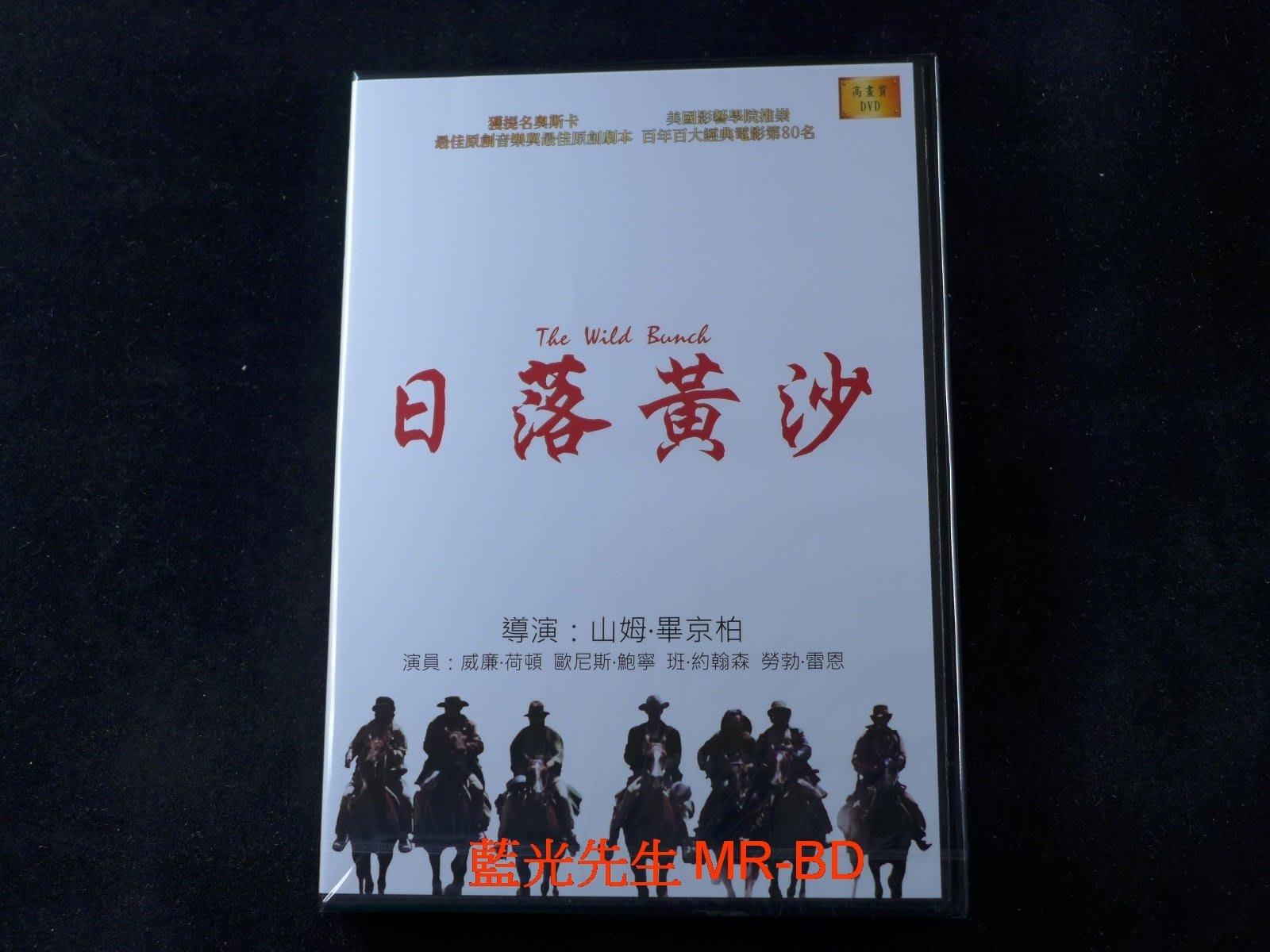 [DVD] - 日落黃沙 The Wild Bunch ( 新動正版 )