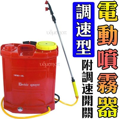 電動噴霧器(附調速開關)16公升噴霧桶 電動噴霧機 消毒機 噴農藥桶 噴藥機*15919*