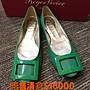 喬瑟芬【ROGER VIVIER】賠特價$16000~2014春夏薄荷綠漆皮 膠底Gommette Patent 娃娃鞋