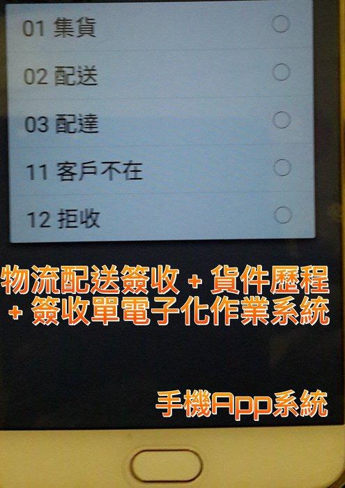 物流軟體 倉儲軟體 WMS手機版 手機App物流配送軌跡作業系統