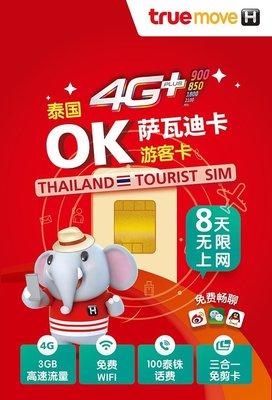 【杰元生活館】免登記-泰國上網電話卡 8天無限量 上網吃到飽 清邁 華欣 曼谷 蘇美島另有日本上網卡