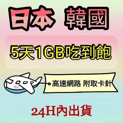 現貨! 日本上網卡 韓國上網卡5天1GB吃到飽 日本韓國通用 4G高速漫遊卡 行動上網WIFI 網路SIM卡 長效期