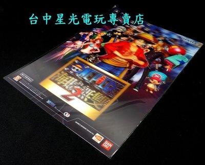 【特典商品】☆ 航海王 海賊無雙2 3D立體海報 ☆全新品【台中星光電玩】