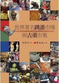 *小貝比的家*藝術家~【旅遊、文化、攝影、美術館導覽系列】27冊