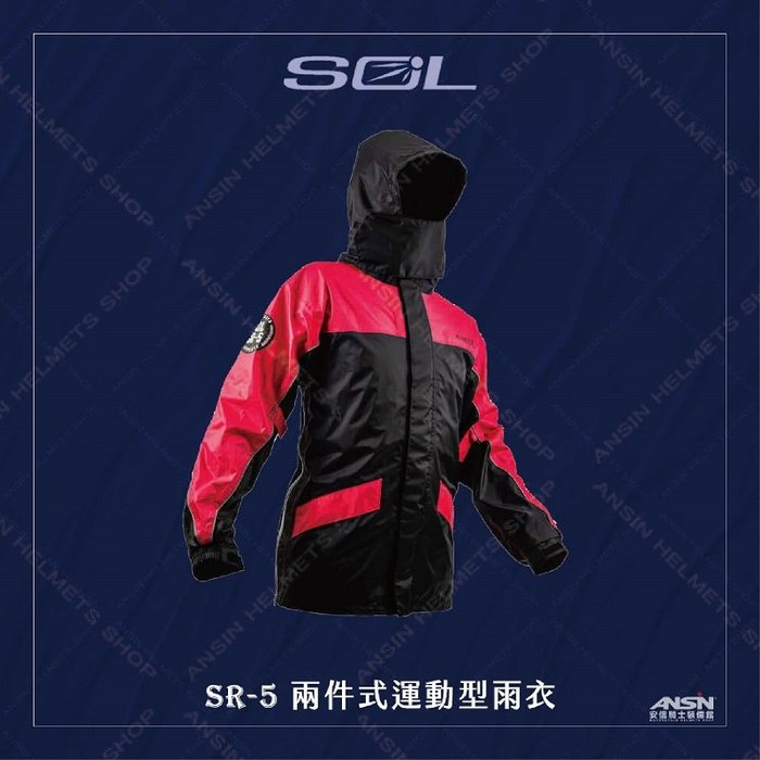 [中壢安信] SOL SR-5 全新版 運動型雨衣 黑紅 二件式 雨衣 風衣 上衣側開加寬 SR5