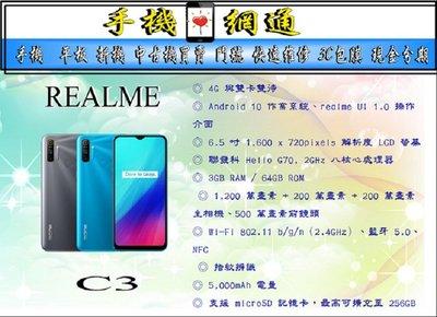 中壢『手機網通』REALME C3 3+64GB 公司貨  直購價3700元 配件組 玻璃貼+防摔殼加購價 300元