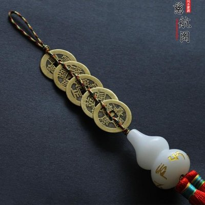 尾牙年貨節開光銅五帝錢掛件白玉葫蘆明咒開運保平安